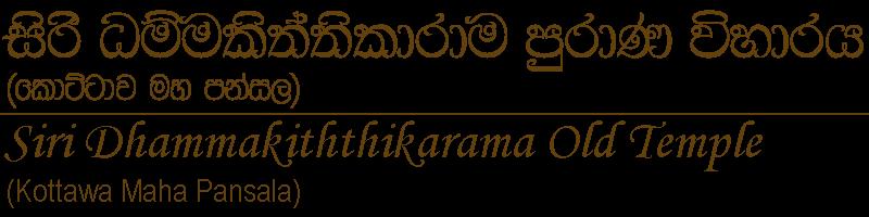 Siri Dhammakiththikarama Purana Viharaya
