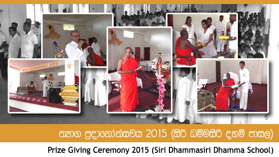 Prize Giving Ceremony 2015